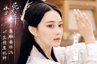 I Will Never Let You Go   小女花不弃   Chinese Drama   Review