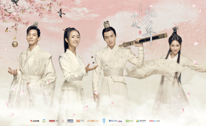 I Will Never Let You Go | 小女花不弃 | Chinese Drama