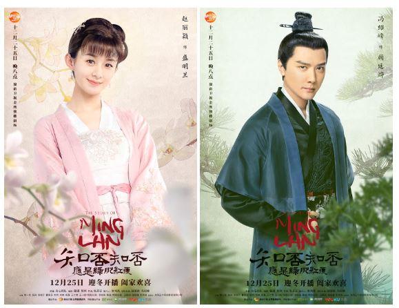 Story Ming Lan 3.JPG