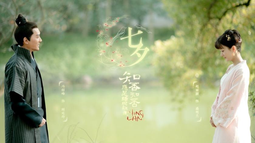 The Story of Ming Lan | 知否?知否?应是绿肥红瘦 | Chinese Drama