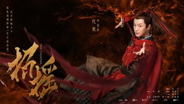 The Legends Dai Xu