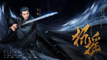Zhao Yao (The Legends) | 招摇 | Chinese Drama | Review
