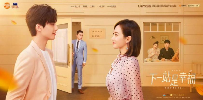 Find Yourself-He Fanxing-Yuan Song-Ye Luming